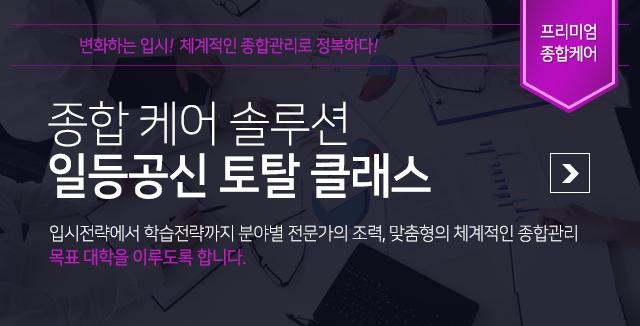 종합 케어 솔루션 에듀하이 토탈 클래스